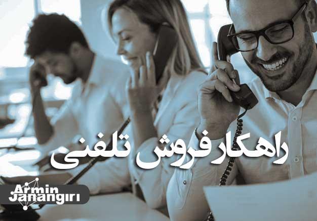 راهکار فروش تلفنی