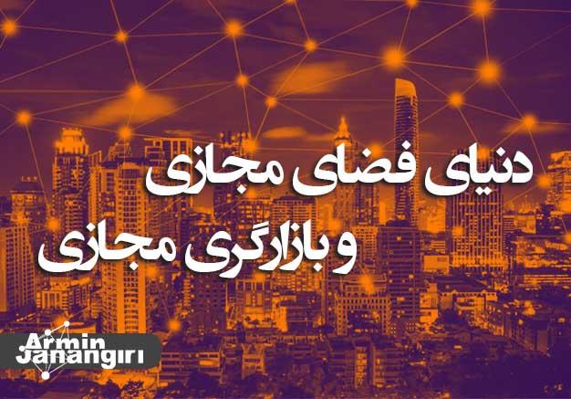 دنیای فضای مجازی و بازارگری مجازی