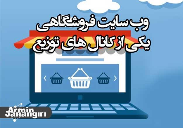 وب سایت فروشگاهی یکی از کانال های توزیع
